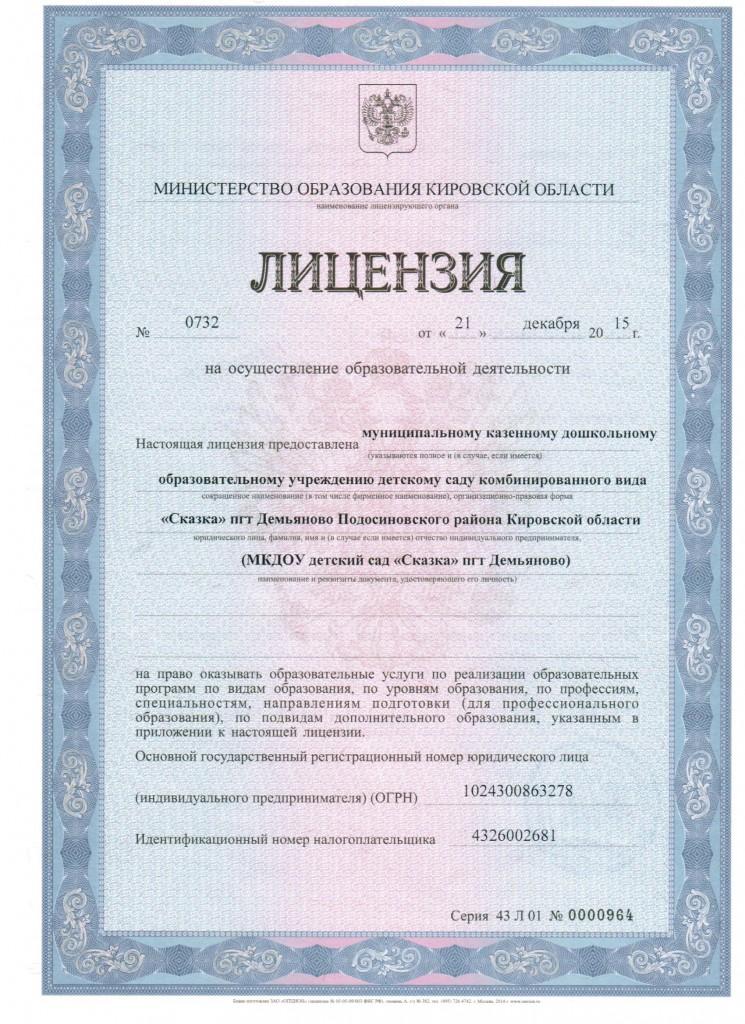 лицензия 2015 г 001